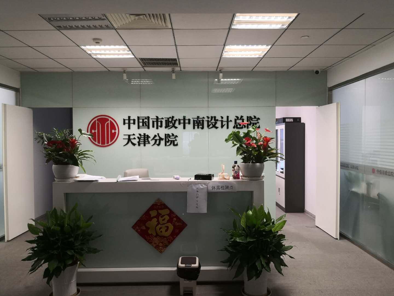 中国市政中南设计总院天津分院技术交流圆满成功(图1)